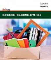 Кадровик України.Спецвипуск №4 12/2016