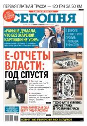 Сегодня. Киевский выпуск №147 08/2017