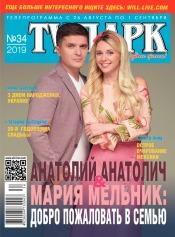 TV-Парк №34 08/2019