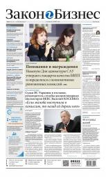 Закон и Бизнес (на русском языке) №51 12/2013