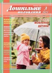 Дошкільне виховання №3 03/2021