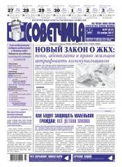 Советчица.Интересная газета полезных советов №47 11/2017