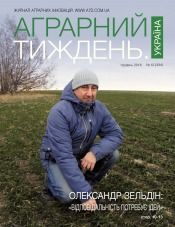 Аграрний тиждень.Україна №12 12/2018