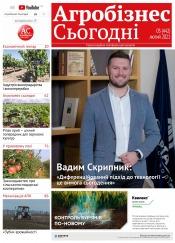 """газета """"Агробізнес Сьогодні"""" №3 02/2021"""