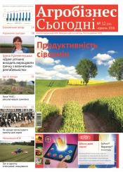 """газета """" Агробізнес Сьогодні"""" №12 06/2016"""