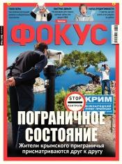 Еженедельник Фокус №35 09/2018