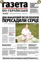 Газета по-українськи №60 08/2019