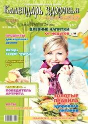Календарь здоровья и долголетия №11 11/2014