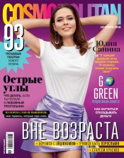 Cosmopolitan в Украине №9 09/2018