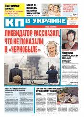 Комсомольская правда №87 06/2019