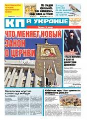 Комсомольская правда №8-9 01/2019