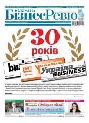 Україна Бізнес Ревю №50-52 12/2020