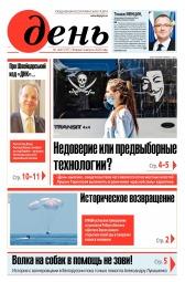 День. На русском языке №144 08/2020