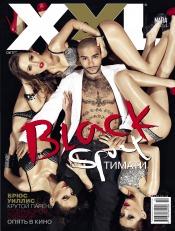 XXL №10 10/2011