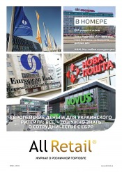 All Retail №84 09/2018
