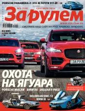 Украина за рулем №9 09/2016