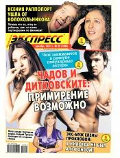 Экспресс-газета №50 12/2015