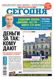 Сегодня. Киевский выпуск №150 08/2019