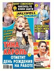 Экспресс-газета №3 01/2016