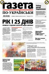 Газета по-українськи №31 04/2019