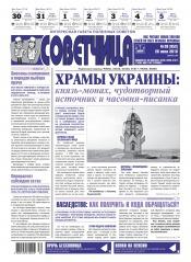 Советчица.Интересная газета полезных советов №30 07/2018