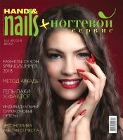 Hand&nails+ногтевой сервис №2 05/2018