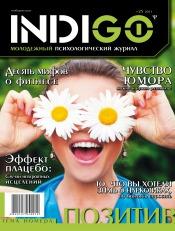 Indigo №25 04/2011