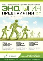 Экология предприятия №10 10/2014