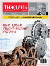 Український Тиждень №8 02/2021