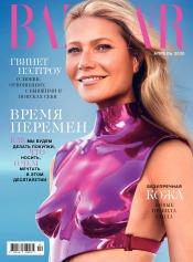 Harper's Bazaar №4 04/2020