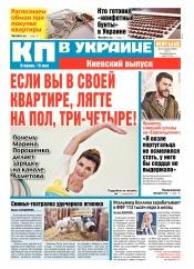 Комсомольская правда №83 05/2017