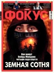 Еженедельник Фокус №7 02/2018