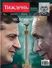 Український Тиждень №12 03/2020
