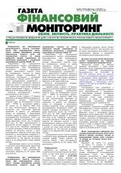 Фінансовий моніторинг №5 05/2020