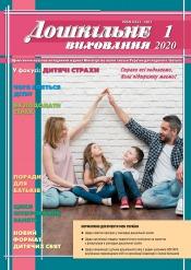 Дошкільне виховання №1 01/2020