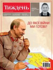 Український Тиждень №42 10/2019