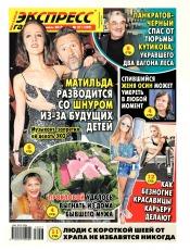 Экспресс-газета №27 07/2018