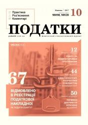 Податки. Практика, роз'яснення, коментарі №10 10/2017