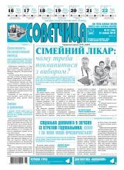 Советчица. Українською мовою №15 04/2018