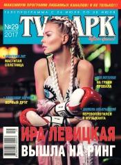 TV-Парк №29 07/2017