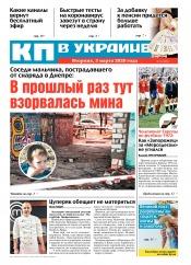 Комсомольская правда №31 03/2020