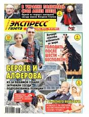 Экспресс-газета №47 11/2015