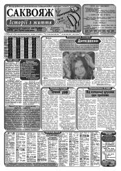 Саквояж: історії з життя №14 04/2014