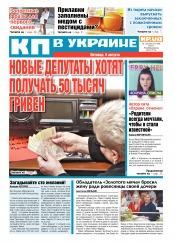 Комсомольская правда №120 08/2019