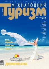 Міжнародний туризм №2 03/2020