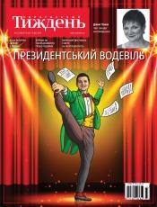 Український Тиждень №22 05/2019