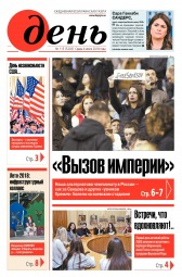День. На русском языке №115 07/2018