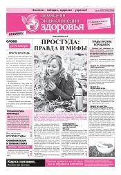 Домашняя энциклопедия здоровья №9 09/2014