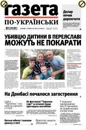 Газета по-українськи №43 06/2019