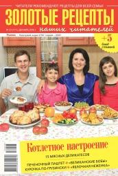 Золотые рецепты наших читателей №23 12/2016